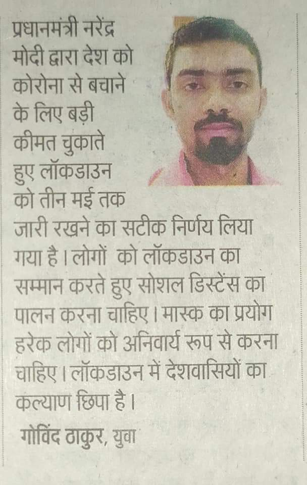 govind-thakur-message-featured-in-local-news-paper