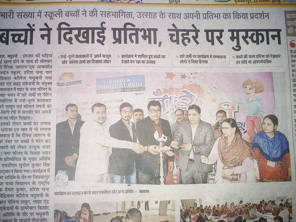 govind-thakur-represent-hc-para-medical-college-in-painting-competition-that-featured-in-local-news-paper